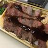 京都御幸町『CAMERON (キャメロン)』のステーキ弁当を渋谷フードショーの催事でゲット。