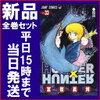 """""""34巻""""ハンターハンターの最新刊が発売決定!6月26日"""