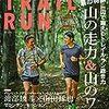 9月中旬~下旬は【信越と上州武尊】の2大ビックレースがあります!