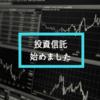 【3000円投資】ミニマリストが投資信託を始めようと思っています