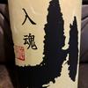 亀齢 入魂純米 山 「夏囲い」(亀齢酒造)