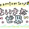【祝】ブログ開設二周年を迎えました!!
