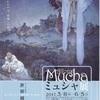 【スラブ叙事詩】ミュシャ展に行きたい…【東京国立新美術館】
