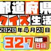 【都道府県クイズ生活】第327回(問題&解説)2020年4月21日
