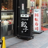 [池袋]誰もがビックリする事間違いなし!池袋東口歩いてすぐにあるジャンボ餃子の有名店「開楽(かいらく) 本店」