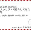 高橋ダン English Channel 新型コロナ、世界の死者数 100万人超える (9月29日)