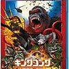「キングコング: 髑髏島の巨神」鑑賞。最高のパニックアトラクション映画!
