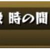 【モンスト】樹縛の神殿 時の間を攻略!