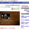 m3.comからJCB THE CLASSを取得!