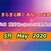 新緑が眩しいっ!! きらきら輝く あなたの未来☆☆    神秘家 龍樹(Ryujyu)の12星座占い5月号