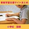 家庭学習支援 【国語】小学校