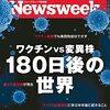 Newsweek (ニューズウィーク日本版) 2021年06月01日号 ワクチン vs. 変異株 180日後の世界/幸福な国の知られざる民族浄化/台湾の感染爆発は必然だった