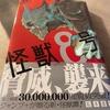ジャンプの怪獣8号も流行るか?第一巻読んでみた感想!似ているマンガもご紹介(ネタバレなし)