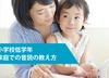 小学校低学年の音読 - 家庭での効果的な音読の教え方