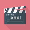 【私的 おすすめ!】 泣ける映画 -洋画編-(外国映画も含んでます)