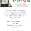 Apple Payキャンペーンのワールドポイントが付与されまた。