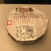 旅の羅針盤:JR名古屋駅とJR東京駅で購入出来る駅弁28