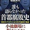 東京都「オリンピックが暑熱地獄? よし、今ある道路沿いの並木をすべて伐採して、もっと日当たりよくしよう」