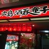 広島 酒呑童子 平和公園近くにある広島名産、地元食材が楽しめる居酒屋