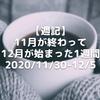【週記】11月が終わって12月が始まった1週間 2020/11/30-12/6