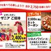 【懸賞】キッザニア東京・甲子園 チケット ピザーラ