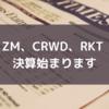 ZM、CRWD、RKT 決算始まります