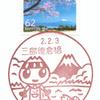 【風景印】三島徳倉橋郵便局(2020.2.3押印、図案変更後・初日印)