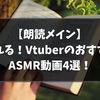 『朗読』VtuberのおすすめASMR動画4選!【2021/4パート③】