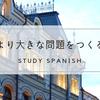 《より大きな問題をつくる》 をスペイン語で何という? ~メキシコの次期中銀No.2が決まった~