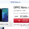 OPPO Reno Aを手に入れてお財布ケータイ生活になったぞ!