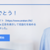 GoogleAdSenseに合格する方法