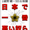 日本で一番悪い奴ら ロケ地・主題歌(スカパラ)・情報