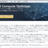【AWS re:learning】Day8(1/1) AWS Compute Optimizer