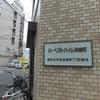 美しき地名 第70弾-2 「初音町(横浜市・中区)」