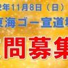 11/8 第2回東海ゴー宣道場 質問募集します!!