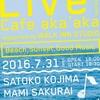 【ツアー追加】7/31(日)鹿児島Cafe aka'aka