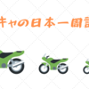 【函館→小樽】陰キャのバイク下道日本一周記【29日目】
