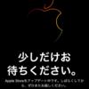 AppleOnlineStoreメンテナンスイン!
