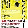 【05/03 更新】Kindle日替わりセール!