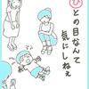 育児・我が子との攻防カルタ【は】~【ひ】