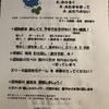 9/8(土)認知症予防「スリーA脳活性化ゲーム」体験会