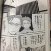 アラサーおすすめ漫画【水槽夜曲1巻 和泉かねよし先生】