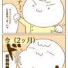 【育児日記】新生児→2ヶ月【息子】