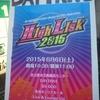 HighLisk2015