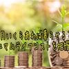【お金の不安から自由に】ミニマムコストを把握する