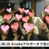 【Amebaブロガー×オフ会】