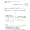 林地開発行為の許可について(通知)■事業者宛