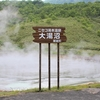 北海道くるま旅 Part4 【3日目後編】
