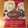 ベルばら展もとい、池田理代子デビュー50周年記念展へ行ってきました。