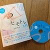 DVD付き『ヒモトレ入門』発売!